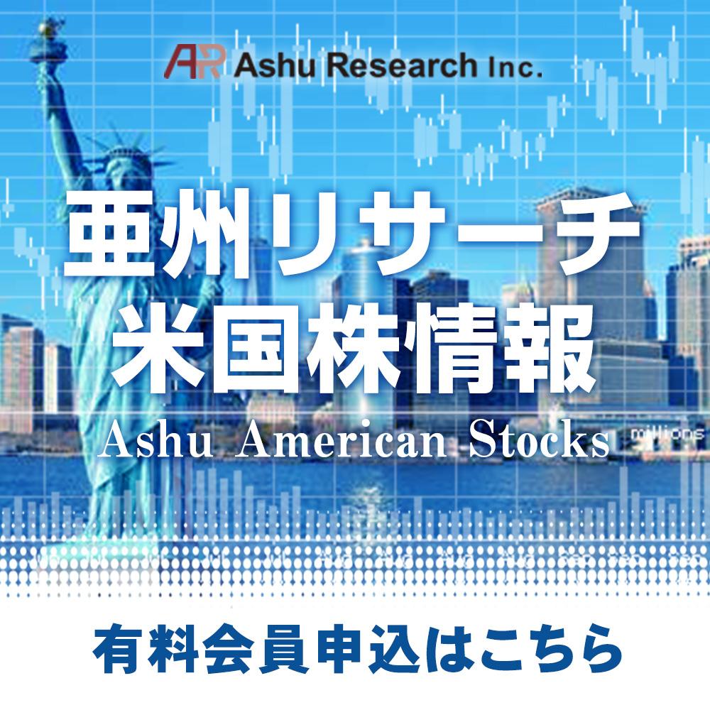 亜州リサーチ米国株情報有料会員申込